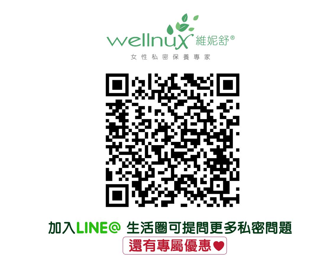 line-wellnux