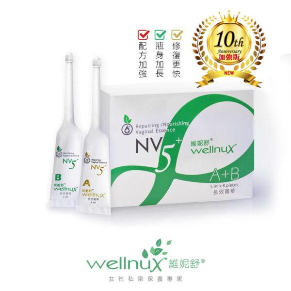 WellnuX 維妮舒長效菁華-有感系列-標準版