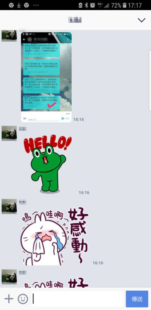 LINE客戶簡訊
